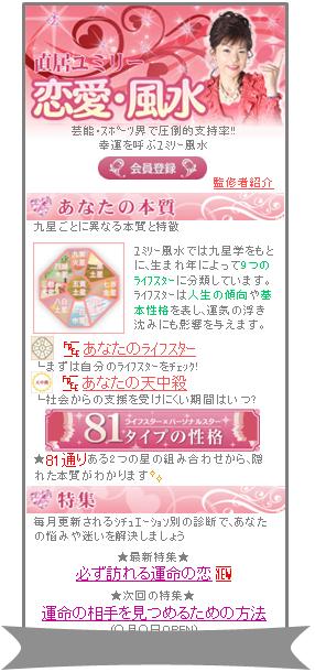 恋愛・風水携帯サイトサンプル