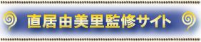 直居由美里監修サイト