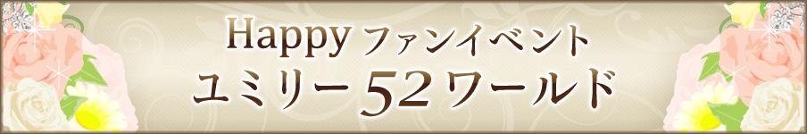 Happyファンイベント【ユミリー52ワールド】
